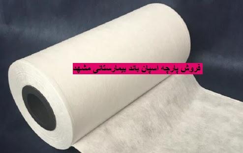 فروش پارچه اسپان باند بیمارستانی مشهد