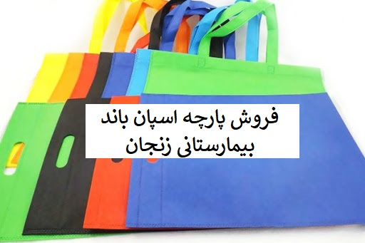 فروش پارچه اسپان باند بیمارستانی زنجان