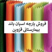 فروش پارچه اسپان باند بیمارستانی قزوین