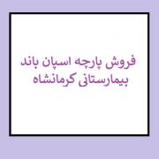 فروش پارچه اسپان باند بیمارستانی کرمانشاه